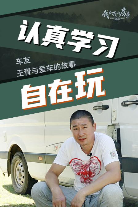 认真学习 自在玩 房车家族车友王青与爱车的故事
