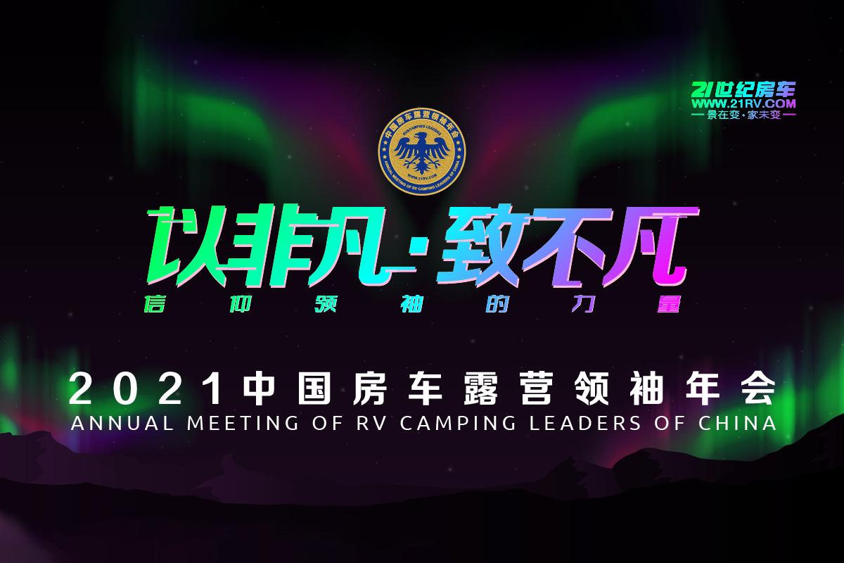 以非凡·致不凡——2021中国房车露营领袖年会,1月16日北京香格里拉重磅开启