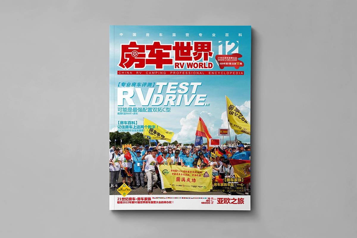 2021年度《房车世界》杂志征稿+招商全面启动