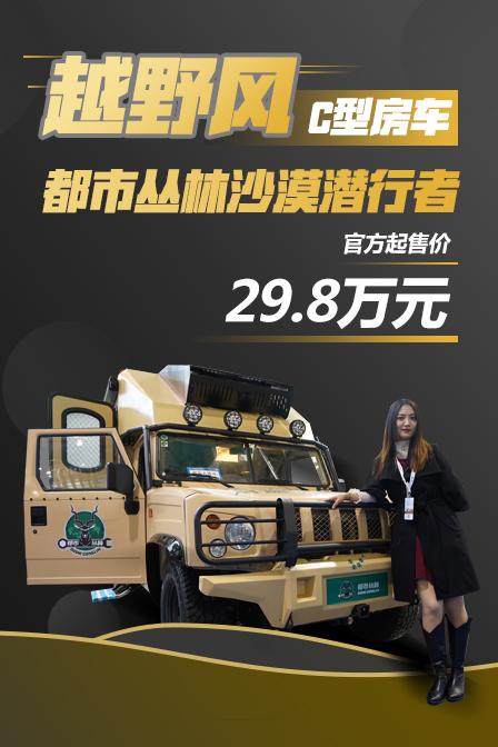 越野风C型房车 都市丛林沙漠潜行者  官方起售价29.8万元