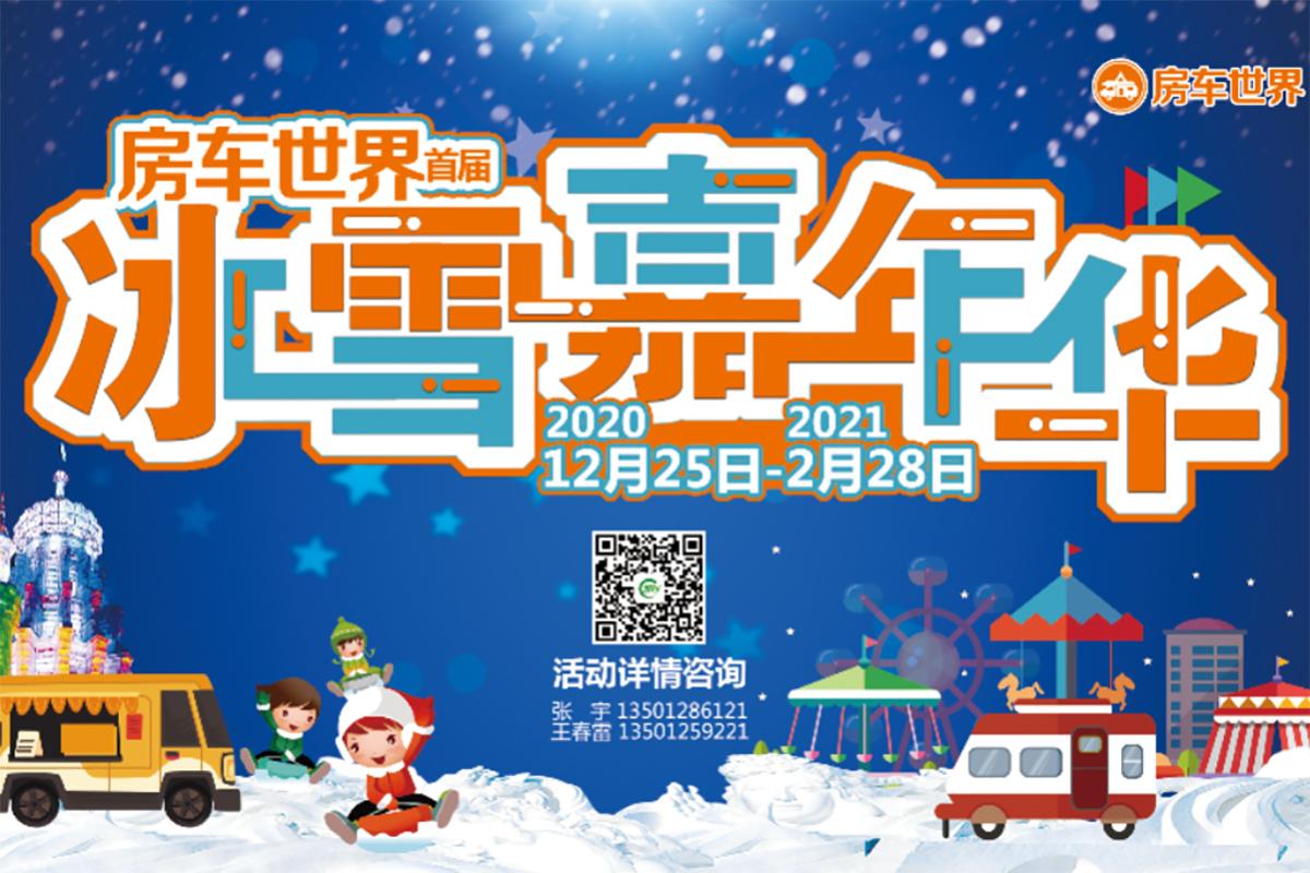 玩冰雪赏房车 房车世界露营公园冰雪嘉年华PLUS来了!