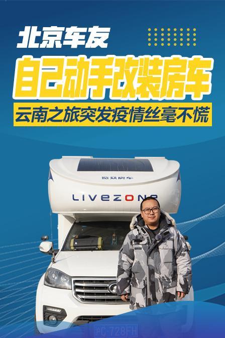 北京车友自己动手改装房车 云南之旅突发疫情一点也不慌