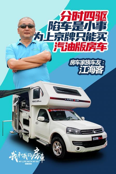 分时四驱脱困突显越野性能 为上京牌只能买汽油版房车 房车家族车友:江海客