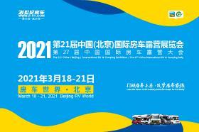 2021第21届中国北京国际房车露营展览会
