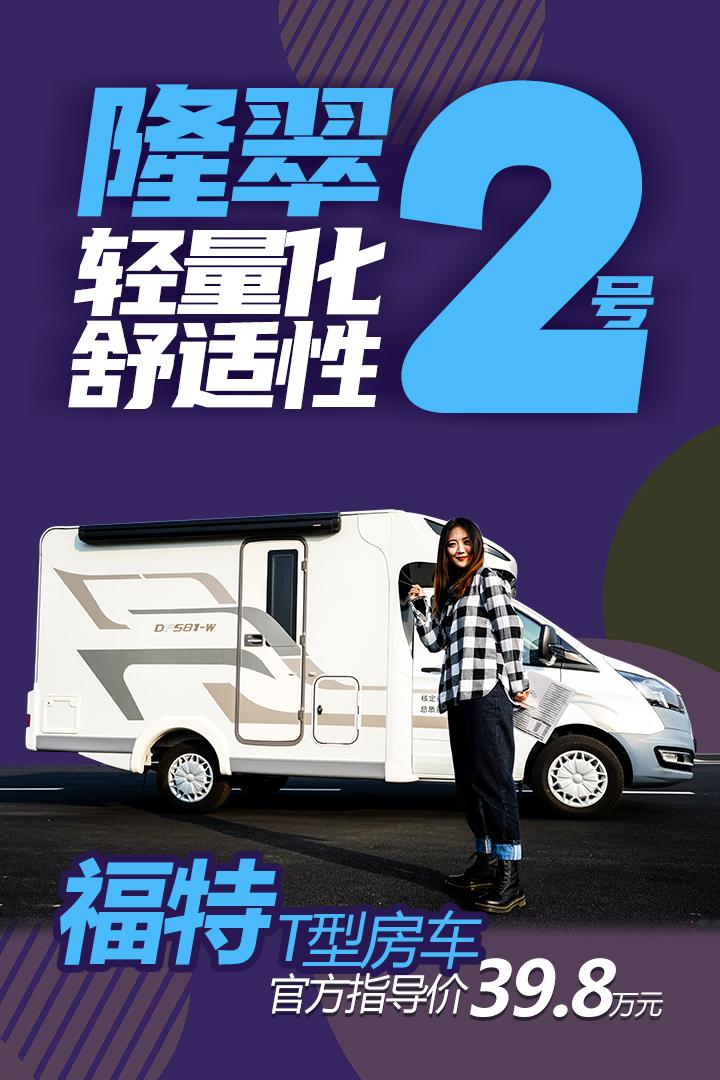 轻量化舒适性集于一身,适合年轻人的T型房车,隆翠二号