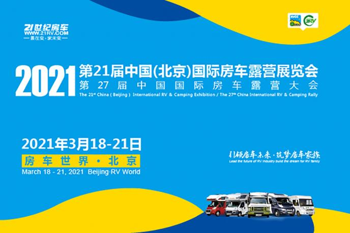 超~级~全!第21届中国(北京)国际房车露营展览会说明书来啦