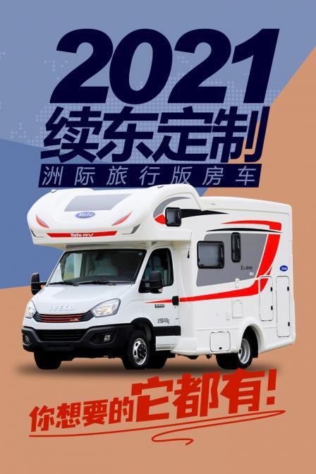 2021款续东定制洲际旅行版房车-展示