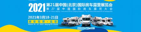 2021第21届中国北京国际房车棋牌游戏十大排行展览会