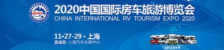 2020中国(上海)国际房车旅游博览会