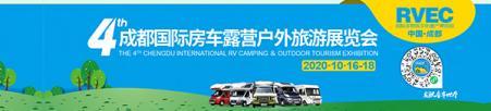 2020第4届成都国际房车棋牌游戏十大排行户外旅游展览会