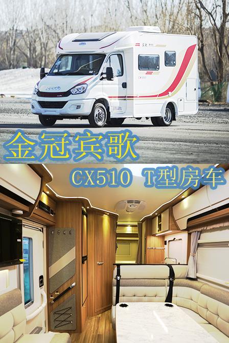 宾歌2021款CX510房车-展示
