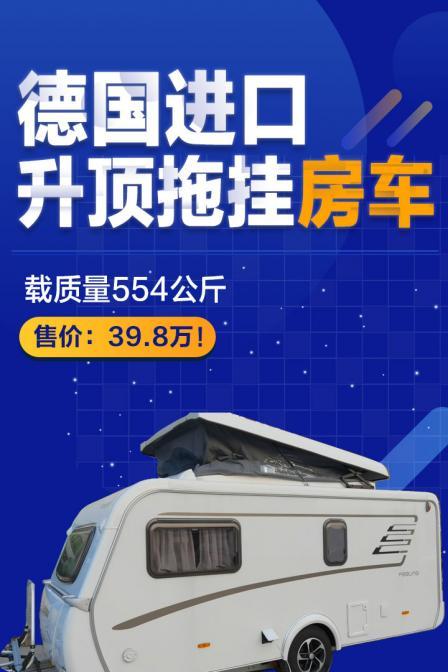 简直天价!德国进口升顶拖挂房车,载质量554公斤!为啥这么贵?