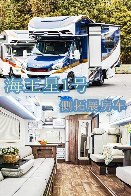 3月18-21日第21届北京房车展:拓锐斯特全新车型亮相