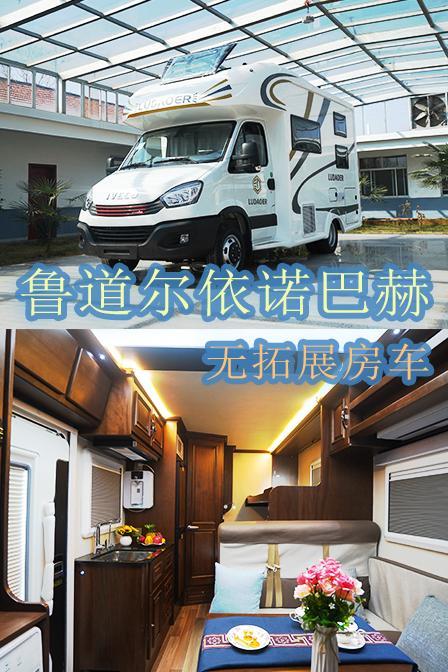 3月18-21日第21届北京房车展:鲁道尔新款房车亮相