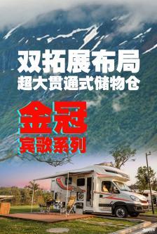 双拓展布局+超大贯通式储物舱起售62.8万元! 金冠宾哥房车CD520