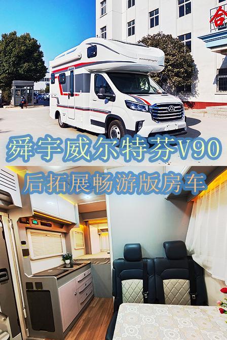 拥有48V电路+后拓展设计 舜宇房车亮相3·18北京房车展
