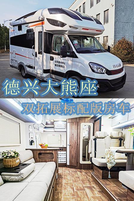 3月18-21日第21届北京房车展:德兴新款房车亮相