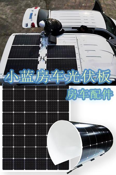 3月18-21日第21届北京房车展:小蓝房车光伏组件参展