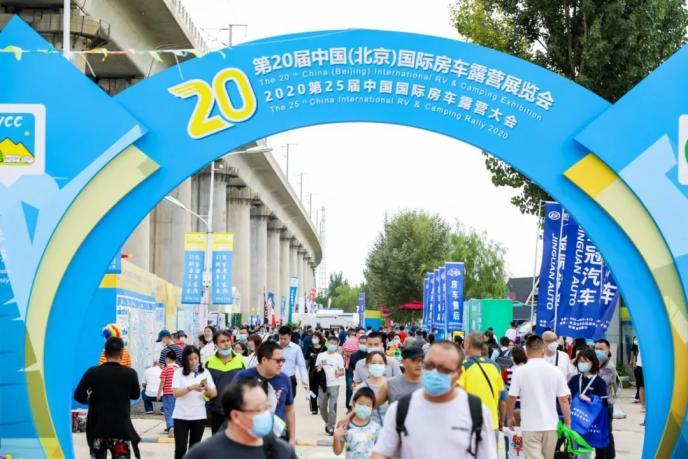 百余款新车首发将亮相第21届中国(北京)国际房车露营展览会