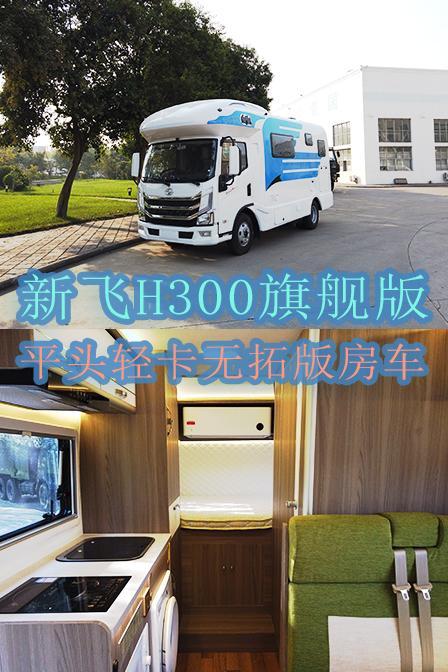 3月18-21日第21届北京房车展:新飞多款房车参展