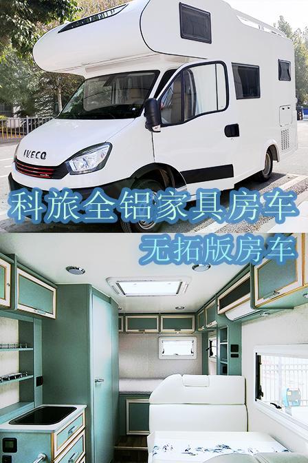 3月18-21日第21届北京房车展:科旅新款房车参展