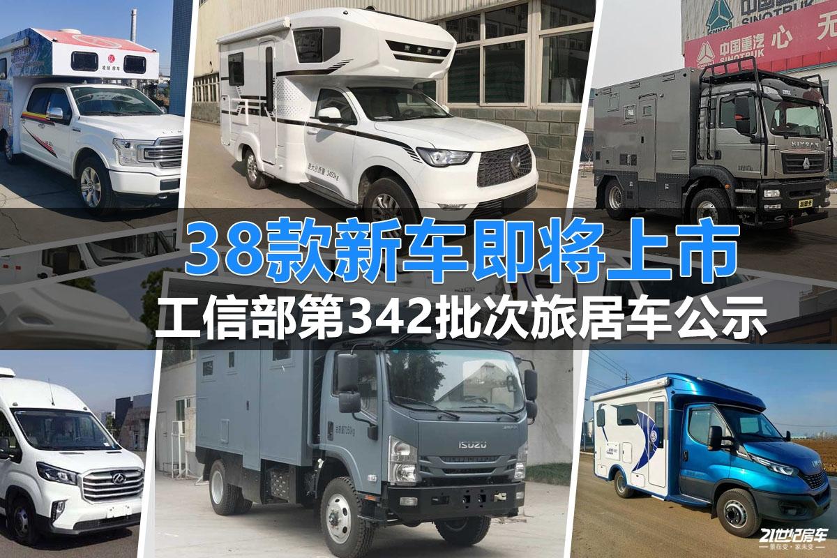 北京房车展前的预热?工信部第342批次公示出现了38款新车