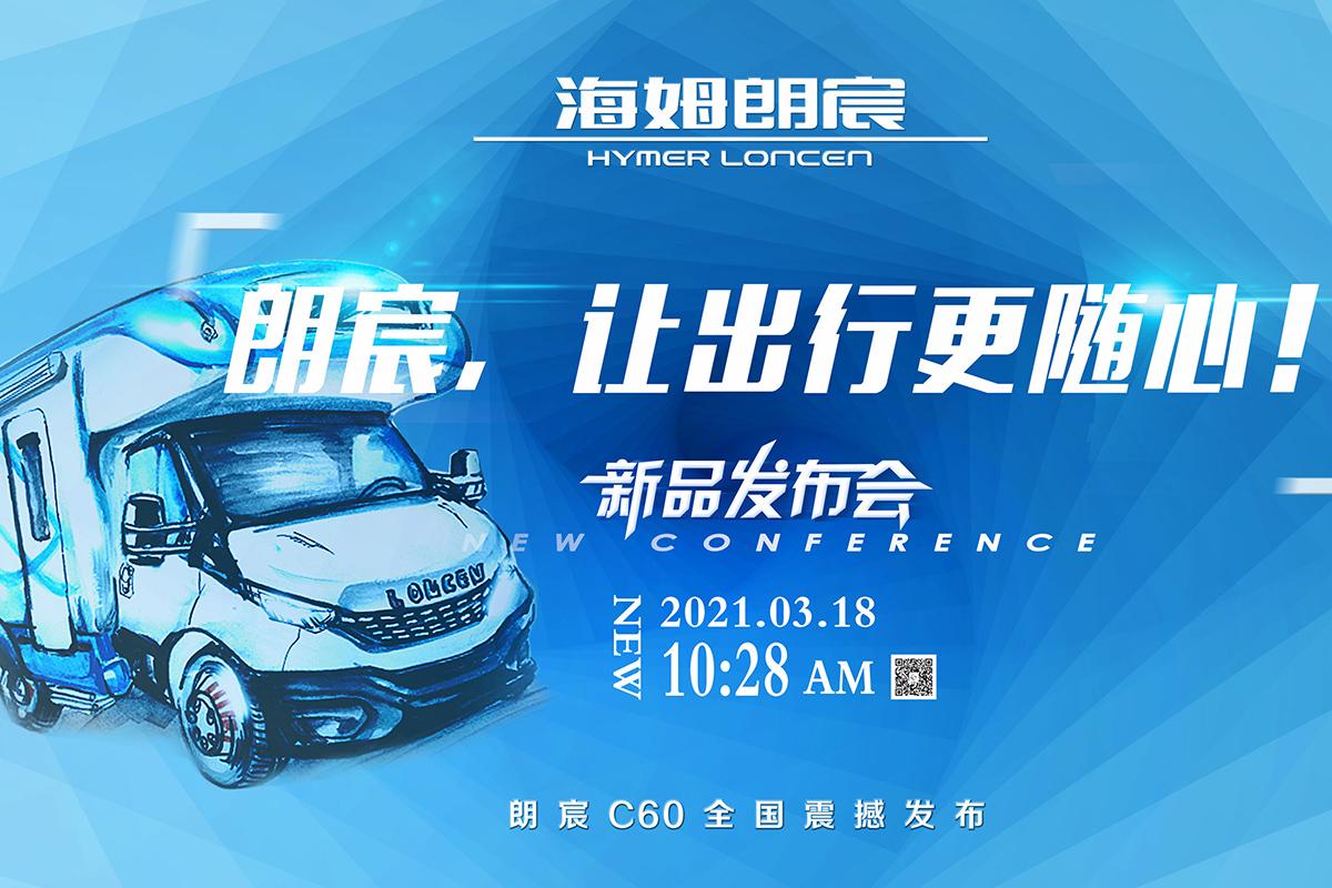 海姆朗宸新车C60重要配置曝光!3月18日北京房车展首发