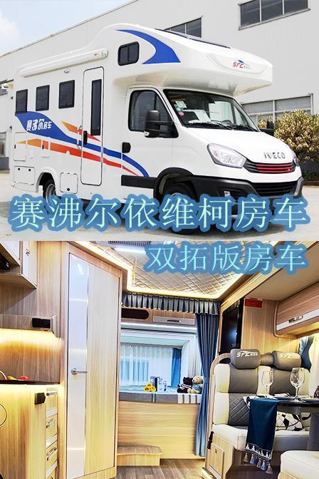 3月18-21日第21届北京房车展:赛沸尔房车参展