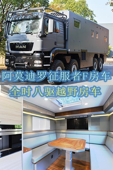 阿莫迪罗8X8全时八驱钢铁越野巨兽亮相3·18北京房车展