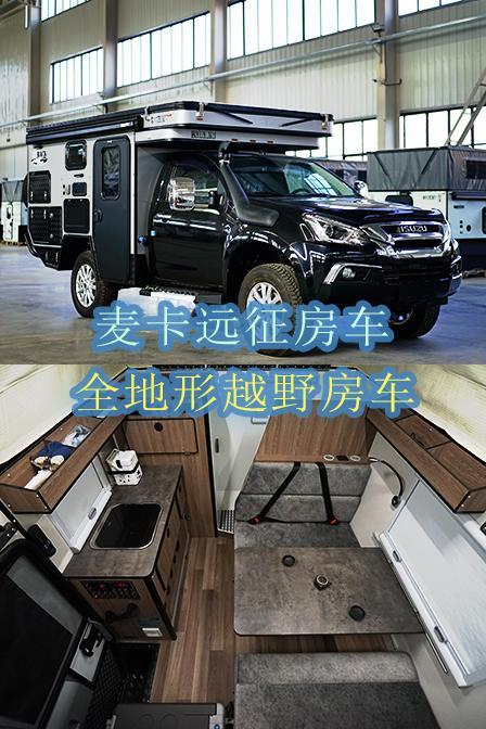 3月18-21日第21届北京房车展:麦卡新款房车参展