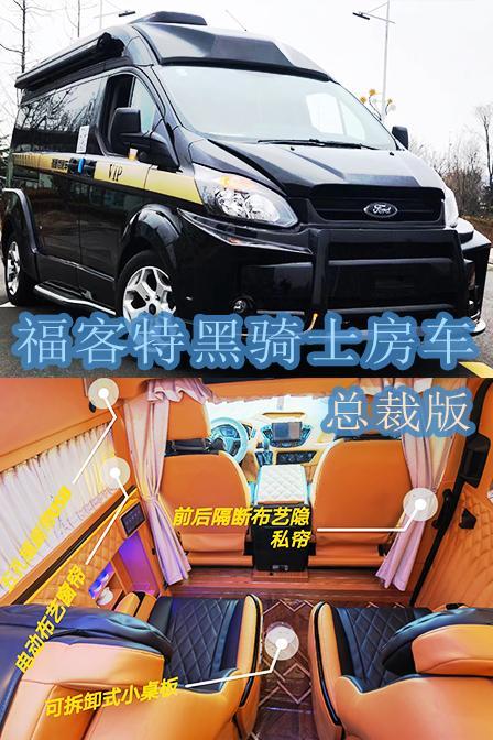 3月18-21日第21届北京房车展:福客特房车参展
