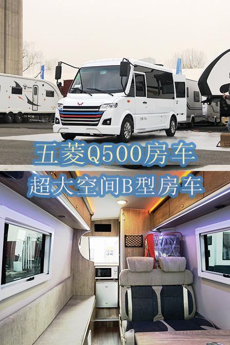 15.8万元超大空间格局 五菱Q500B型房车3·18北京展发布