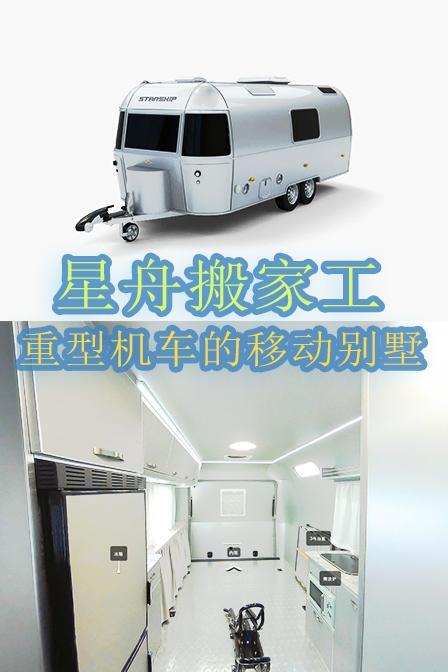 外形好似太空舱 星舟家族全系拖挂房车亮相北京房车展