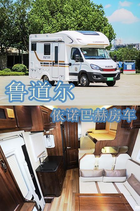 全系标配48V电路 还有实木内饰家具  鲁道尔房车3月北京参展