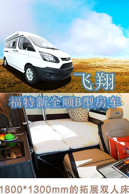 3.18北京房车展飞翔新车现场首发,多款热门车型参展亮相