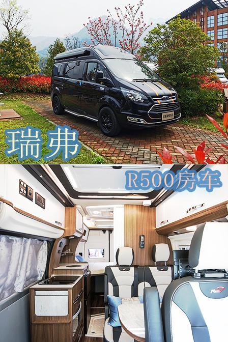 中美合资  品质保证  瑞弗多款旗舰车型即将亮相北京房车展
