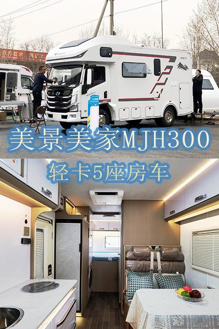 33.8万元 美景美家MJH300房车北京房车展发布
