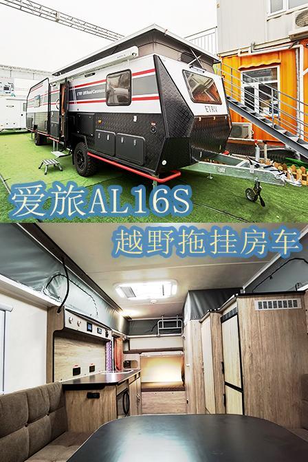 17.8万元起 爱旅AL16系列越野拖挂房车北京房车展发布