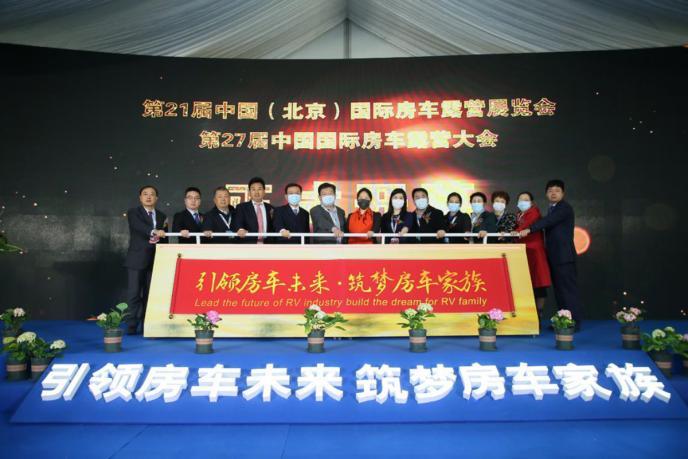 3月18—21日第21届中国(北京)国际房车露营展览会盛大开幕