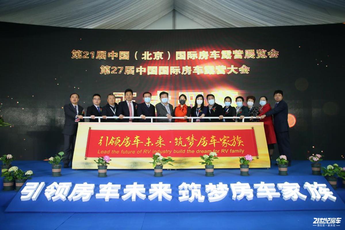 中国房车产业年度峰会:规范行业规则,推进技术开发、促进文旅消费