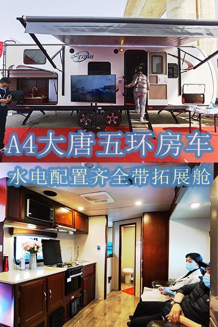 8米车长还带拓展舱 A4大唐五环房车展会促销13.58万元