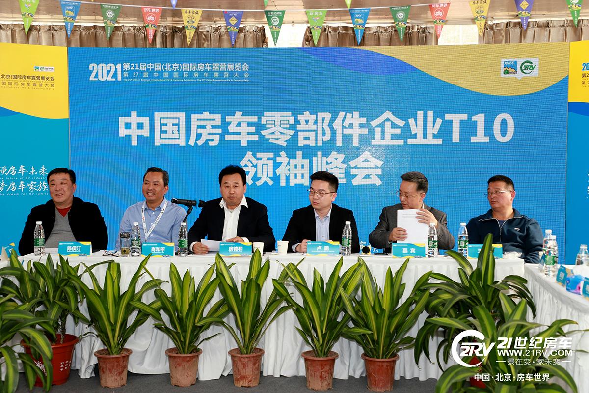 中国房车零部件企业T10领袖峰会在京召开