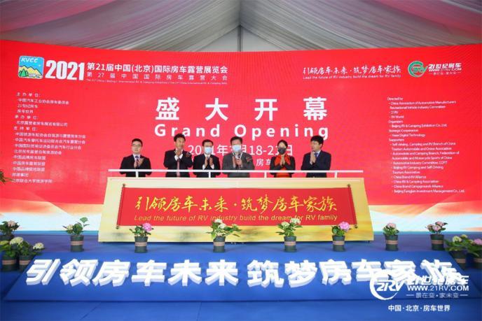 总交易额超9亿元 第21届中国(北京)国际房车露营展览会圆满闭幕
