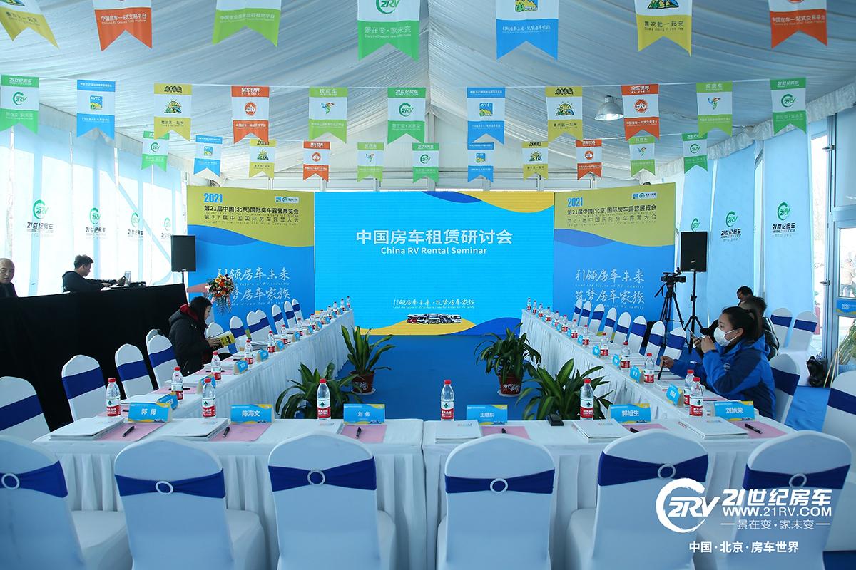 第21届北京房车展中国房车租赁研讨会闭幕