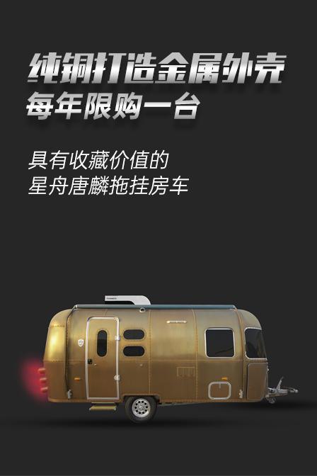 纯铜打造金属外壳,每年限购一台,具有收藏价值的星舟唐麟拖挂房车