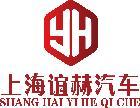 上海谊赫汽车销售有限公司
