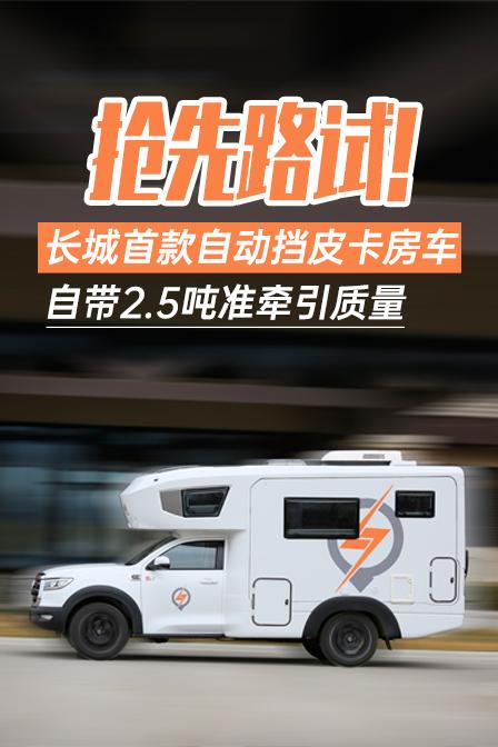 抢先路试!长城首款自动挡皮卡房车,自带2.5吨准牵引质量,老车迷这下开心了!