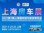 2021第3届中国国际房车旅游博览会专题