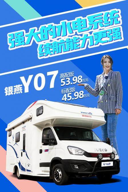 银燕之旅Y07车友定制版,让你真正体验家一般的感觉!