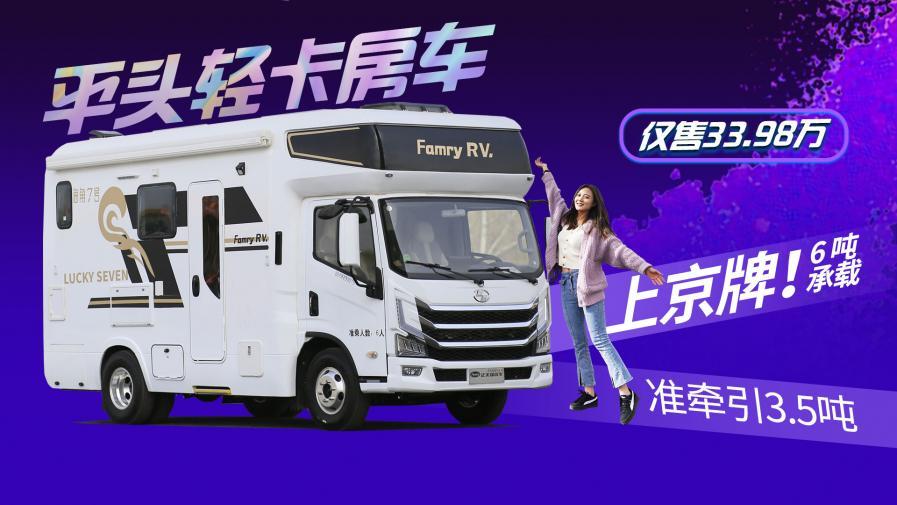 仅售33.98万!平头轻卡房车+子母床设计,上汽H500还能上京牌!